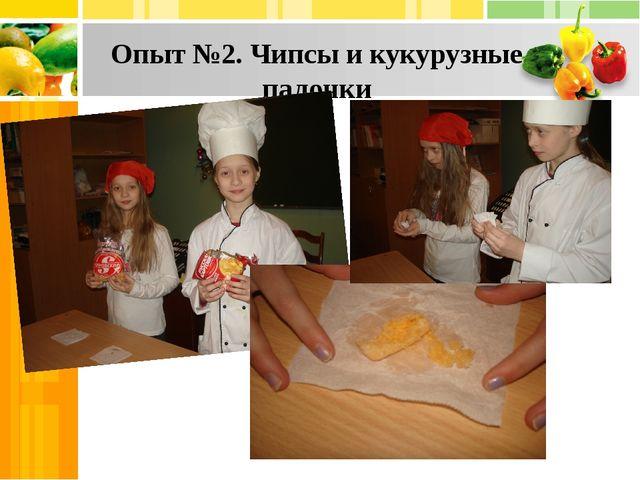 Опыт №2. Чипсы и кукурузные палочки
