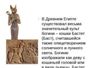 В Древнем Египте существовал весьма значительный культ богини – кошки Бастет
