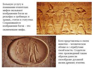 Большую услугу в понимании египетских мифов оказывают изображения богов на ре