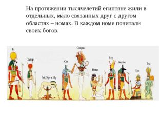На протяжении тысячелетий египтяне жили в отдельных, мало связанных друг с др