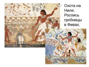Охота на Ниле. Роспись гробницы в Фивах.