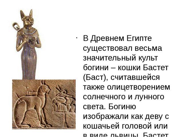 В Древнем Египте существовал весьма значительный культ богини – кошки Бастет...