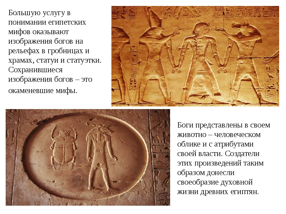 Большую услугу в понимании египетских мифов оказывают изображения богов на ре...