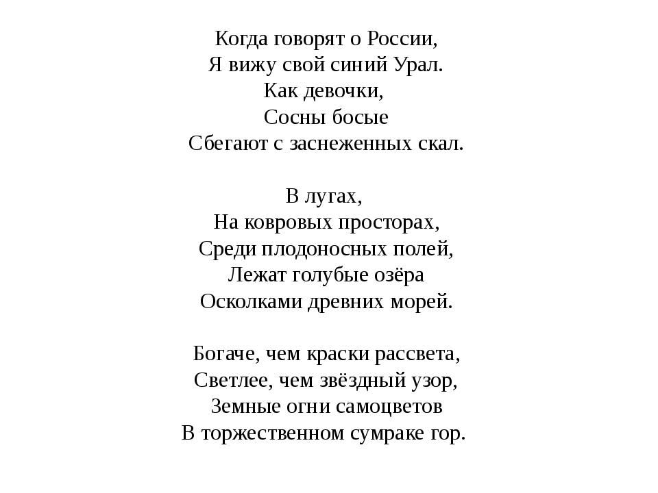 Когда говорят о России, Я вижу свой синий Урал. Как девочки, Сосны босые Сбе...