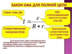 Сила тока в цепи прямо пропорциональна электродвижущей силе источника тока и