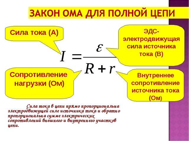Сила тока в цепи прямо пропорциональна электродвижущей силе источника тока и...