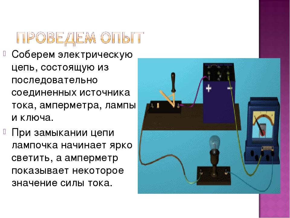 Соберем электрическую цепь, состоящую из последовательно соединенных источник...