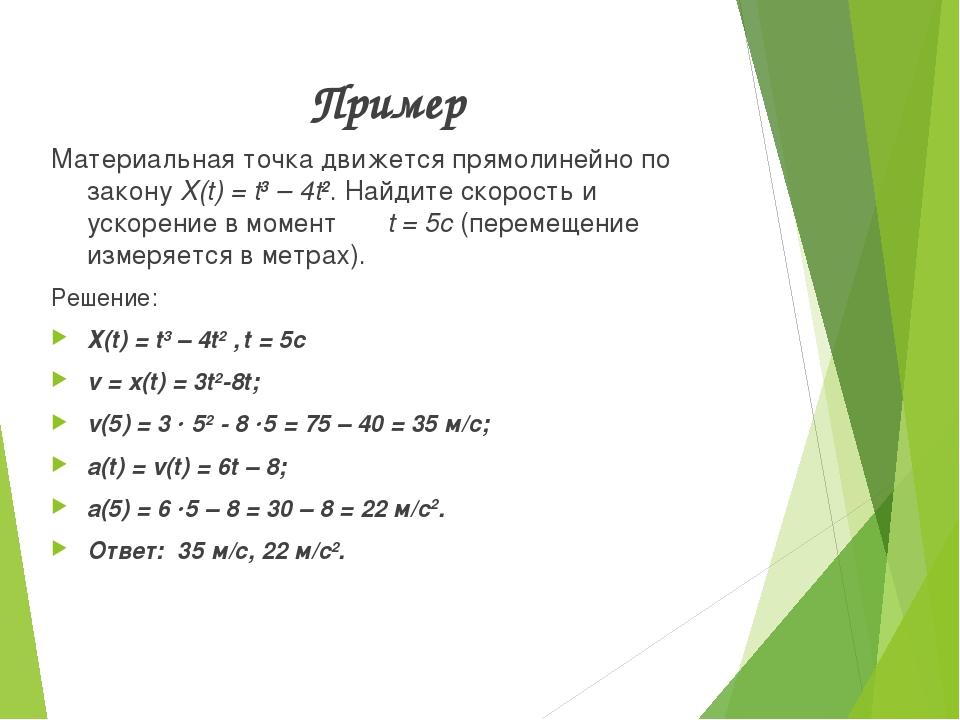 Пример Материальная точка движется прямолинейно по закону Х(t) = t3 – 4t2. На...