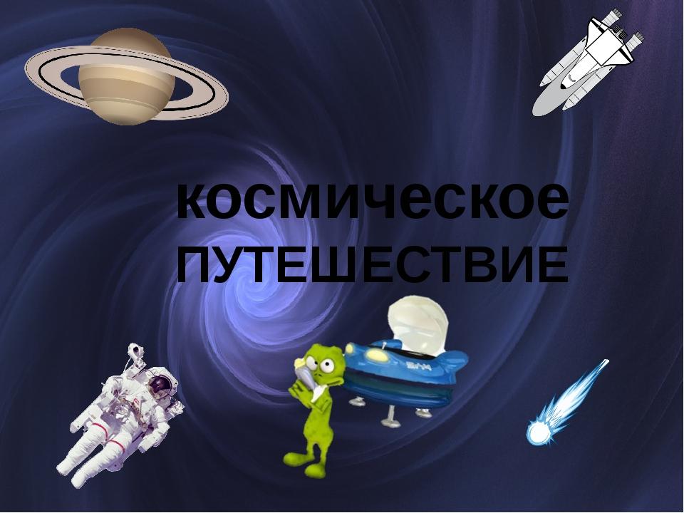 космическое ПУТЕШЕСТВИЕ Поместите здесь ваш текст