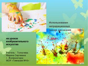 Использование нетрадиционных техник рисования Учитель: Толкачева Марина Серг