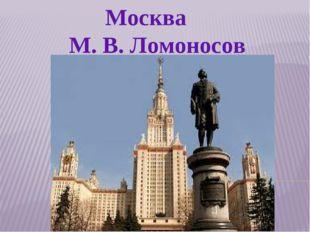 Москва М. В. Ломоносов