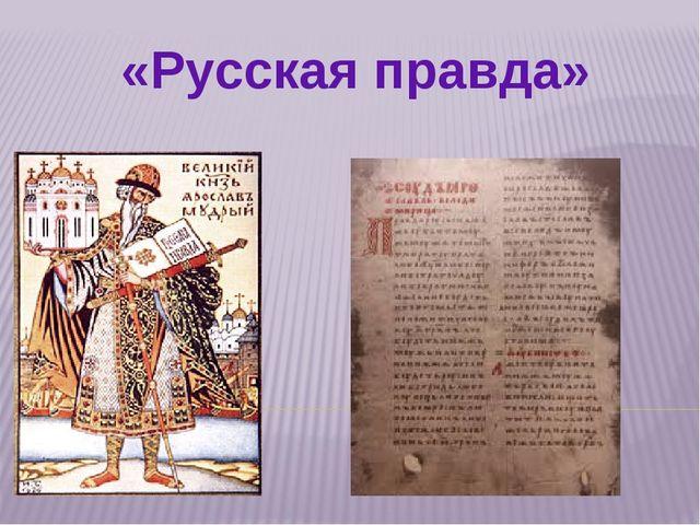 «Русская правда»