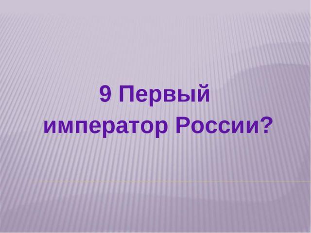 9 Первый император России?