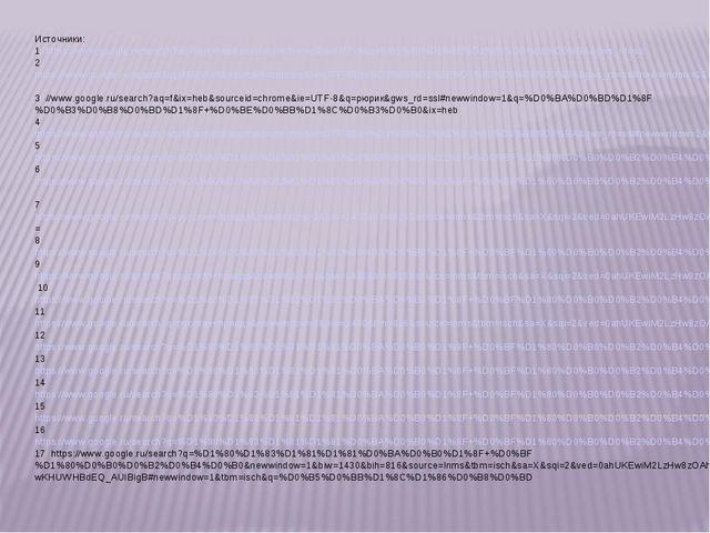 Источники: 1 https://www.google.ru/search?aq=f&ix=heb&sourceid=chrome&ie=UTF-...
