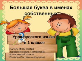 Большая буква в именах собственных Урок русского языка в 1 классе Учитель МКО