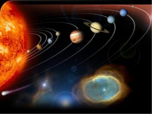 Планеты