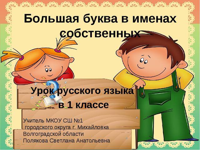 Большая буква в именах собственных Урок русского языка в 1 классе Учитель МКО...