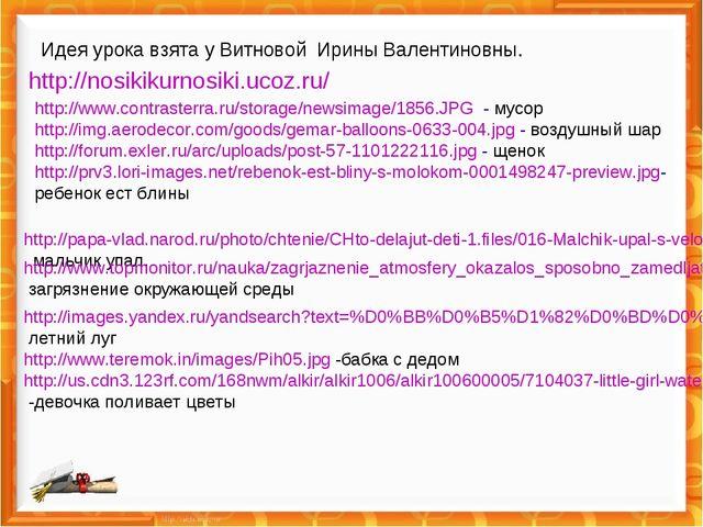 Идея урока взята у Витновой Ирины Валентиновны. http://nosikikurnosiki.ucoz....