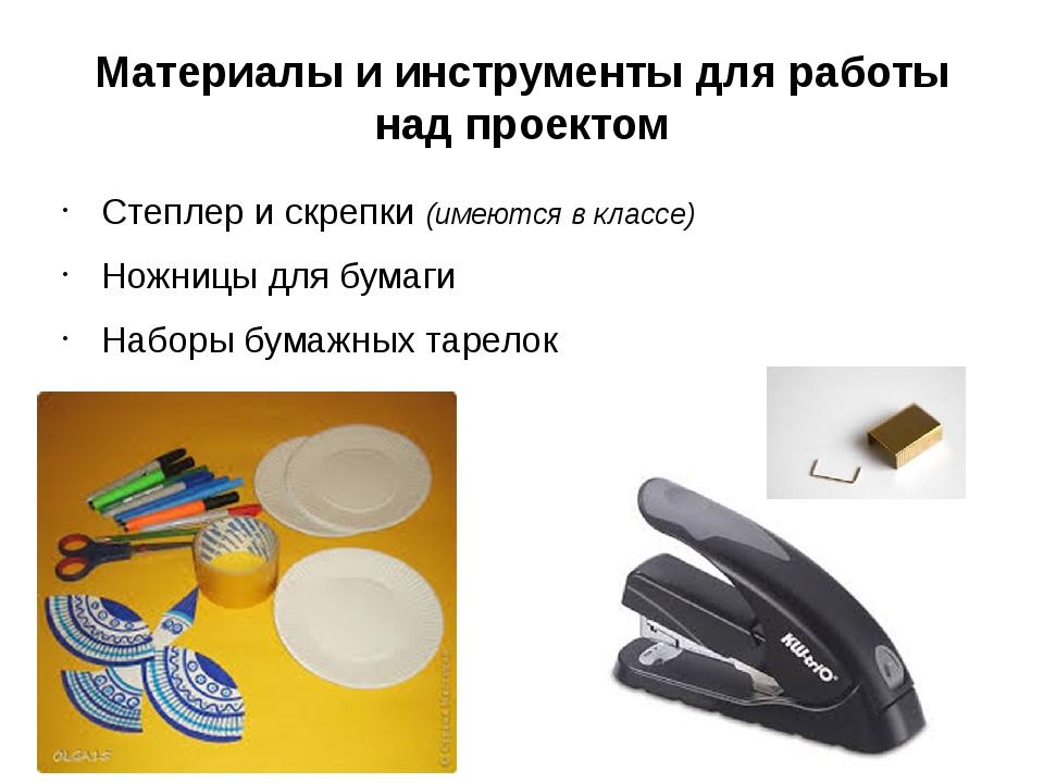 Материалы и инструменты для работы над проектом Степлер и скрепки (имеются в...