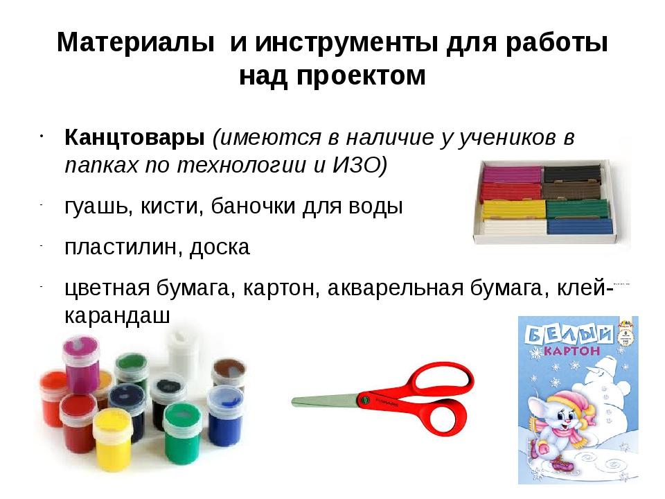 Материалы и инструменты для работы над проектом Канцтовары (имеются в наличие...