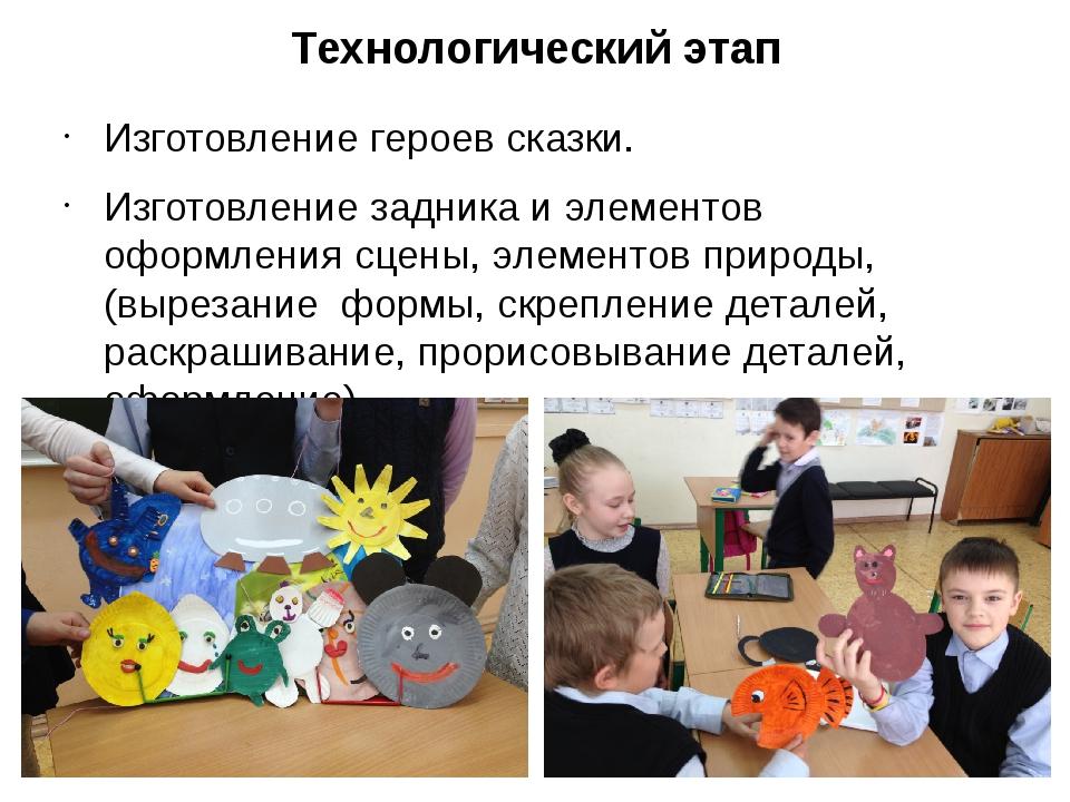 Технологический этап Изготовление героев сказки. Изготовление задника и элеме...