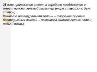 3) если приложение стоит в середине предложения и имеет пояснительный характе