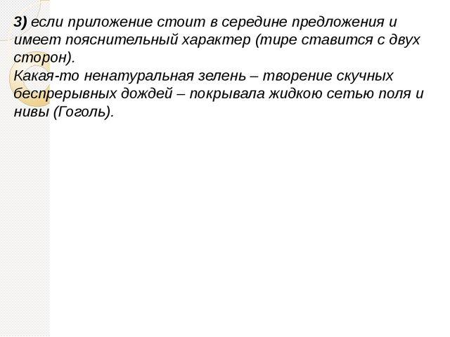 3) если приложение стоит в середине предложения и имеет пояснительный характе...