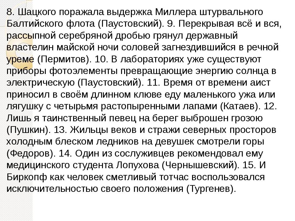 8. Шацкого поражала выдержка Миллера штурвального Балтийского флота (Паустовс...