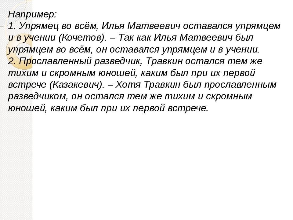 Например: 1. Упрямец во всём, Илья Матвеевич оставался упрямцем и в учении (К...
