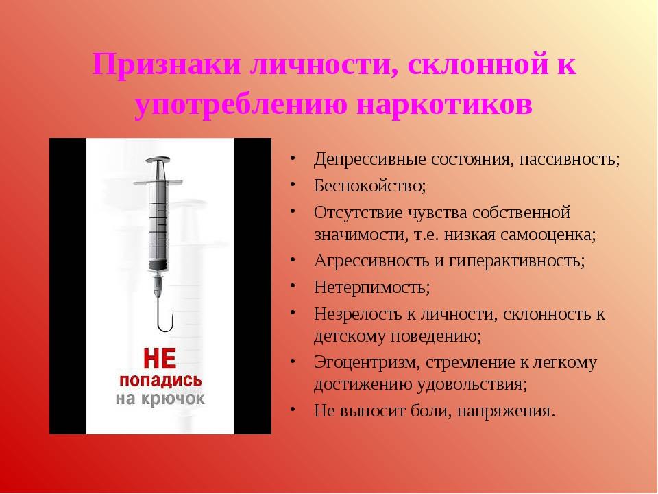 Признаки личности, склонной к употреблению наркотиков Депрессивные состояния,...