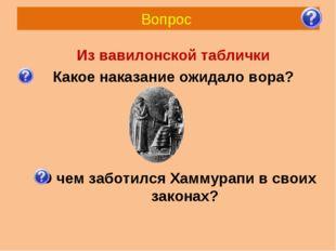 Вопрос Из вавилонской таблички Какое наказание ожидало вора? О чем заботился