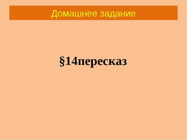 Домашнее задание §14пересказ