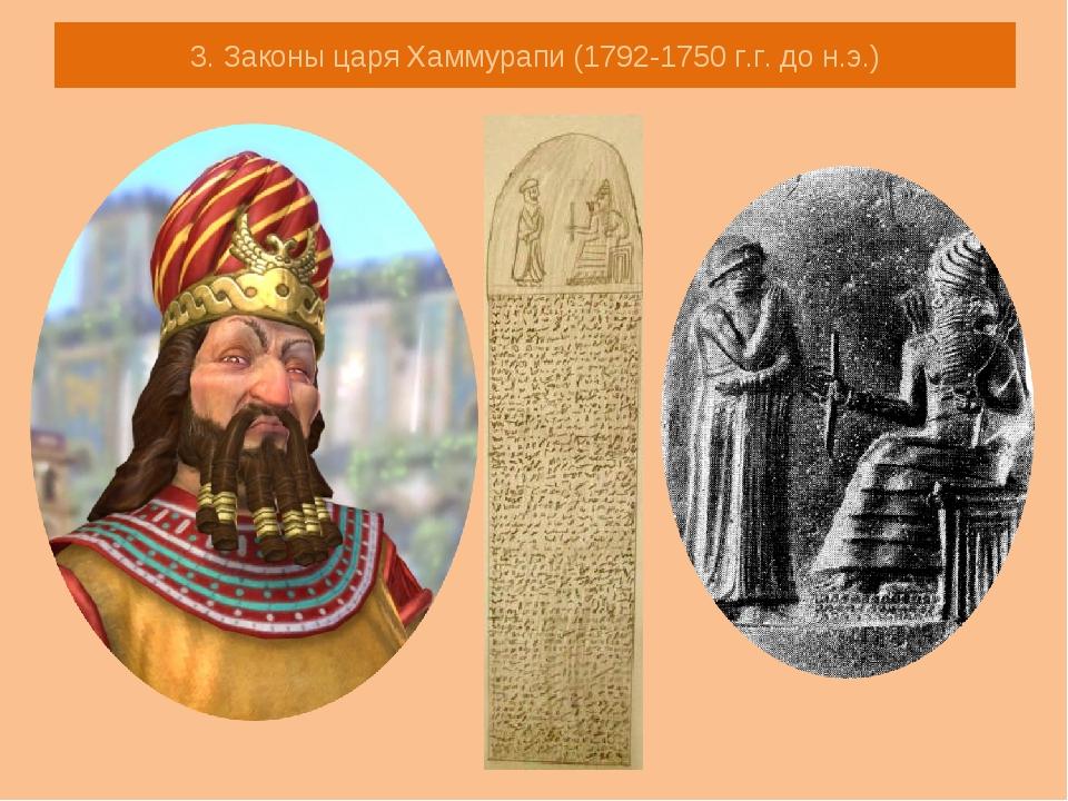3. Законы царя Хаммурапи (1792-1750 г.г. до н.э.)