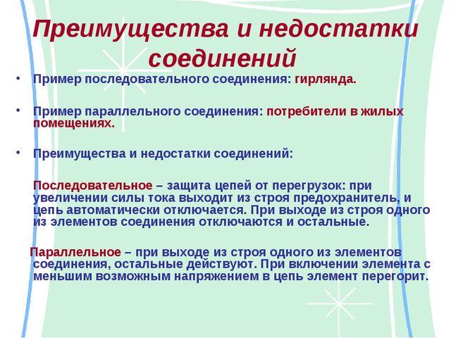Преимущества и недостатки соединений Пример последовательного соединения: гир...
