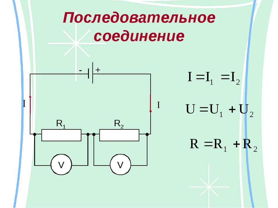 Последовательное соединение R1 R2