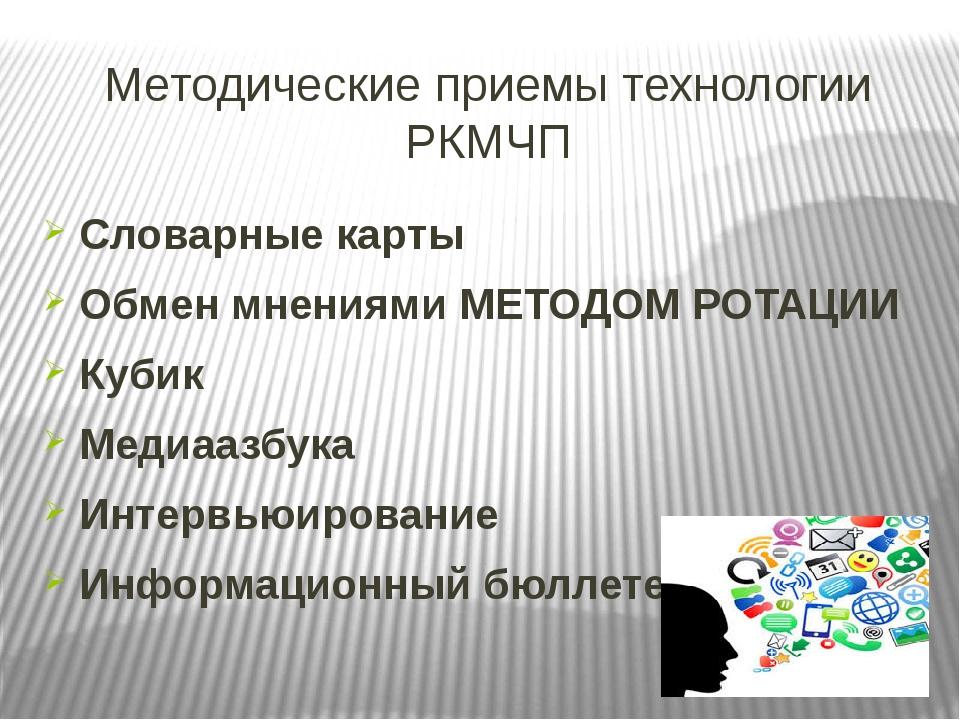 Методические приемы технологии РКМЧП Словарные карты Обмен мнениями МЕТОДОМ Р...
