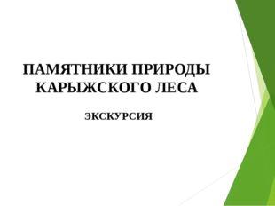 ПАМЯТНИКИ ПРИРОДЫ КАРЫЖСКОГО ЛЕСА ЭКСКУРСИЯ