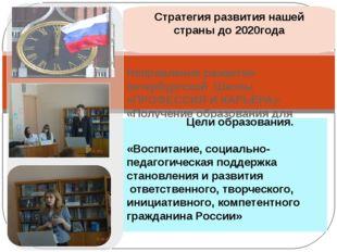 Направление развития петербургской Школы «ПРОФЕССИЯ И КАРЬЕРА» «Получение об