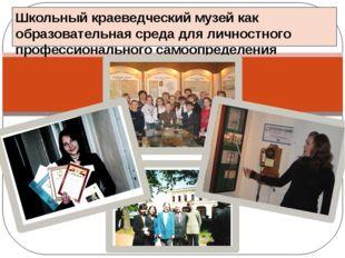 Школьный краеведческий музей как образовательная среда для личностного профес