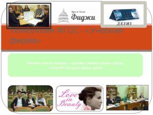 Региональный семинар – тренинг учебных фирм города «Разработка креативных иде