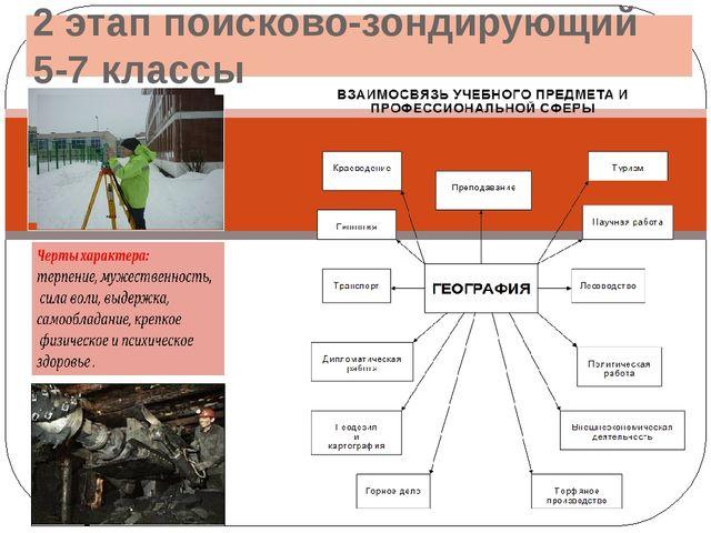 2 этап поисково-зондирующий 5-7 классы 2 этап- поисково-зондирующий 5-7 клас...