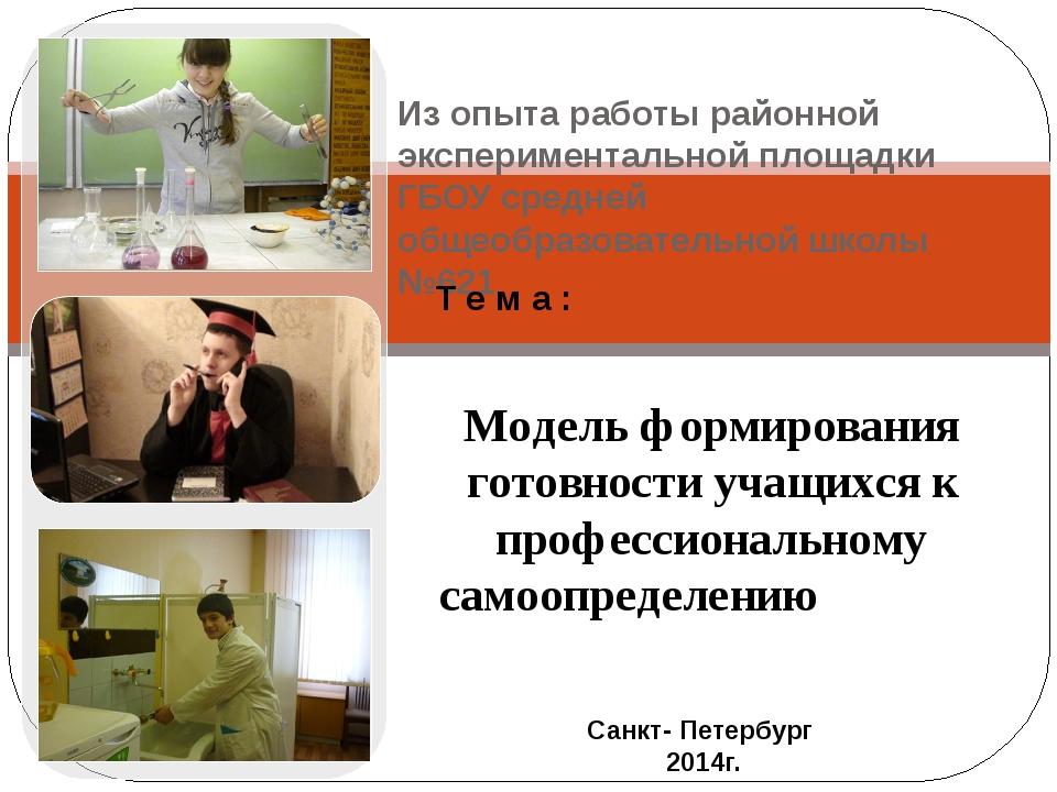 Модель формирования готовности учащихся к профессиональному самоопределению...