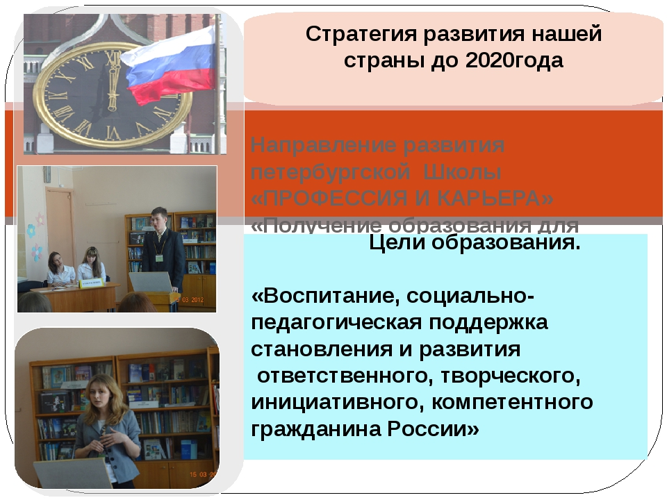 Направление развития петербургской Школы «ПРОФЕССИЯ И КАРЬЕРА» «Получение об...