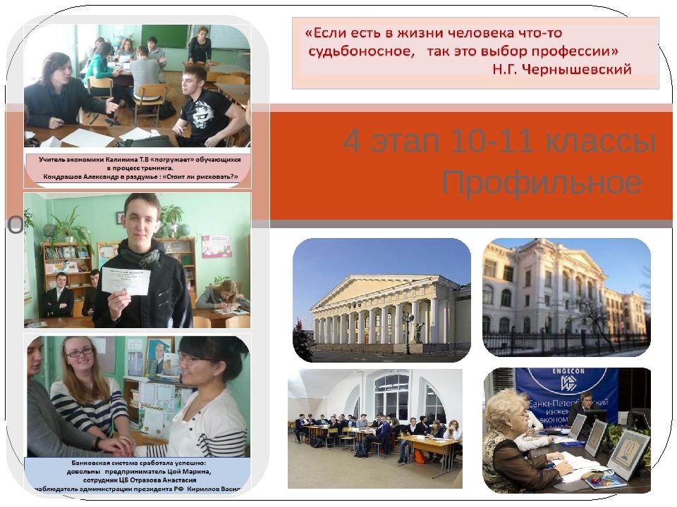 4 этап 10-11 классы  Профильное обучение 4 этап Профильное обучение Реал...
