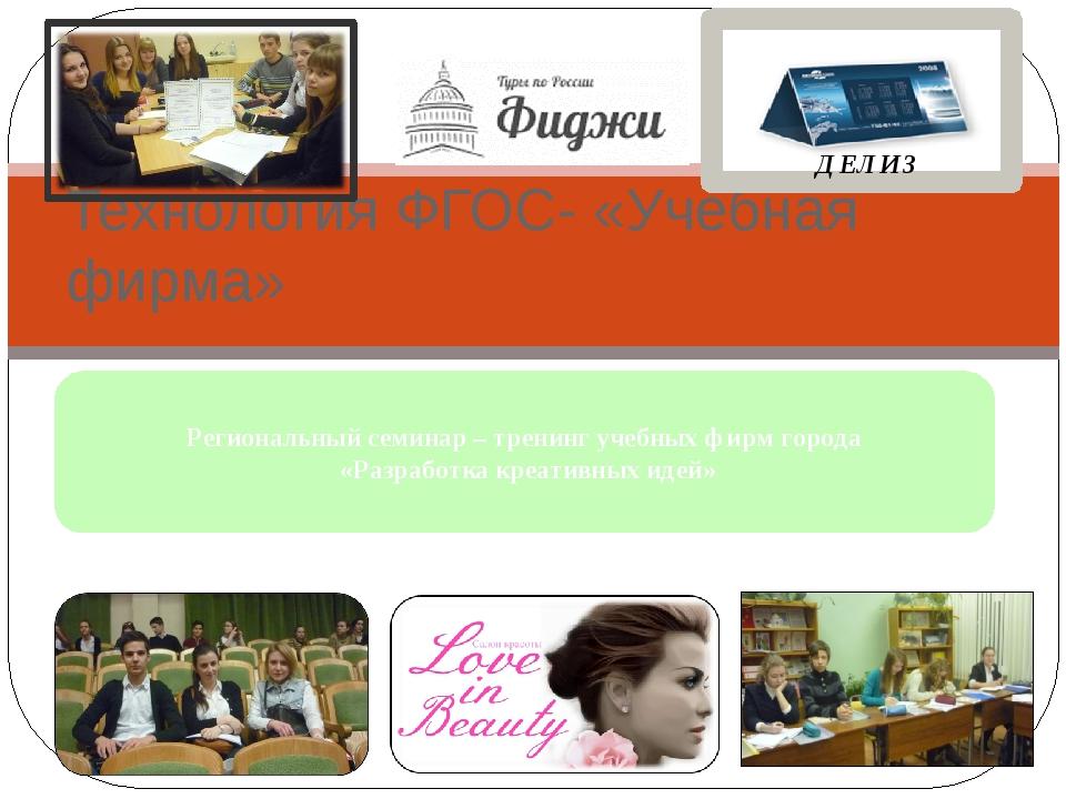 Региональный семинар – тренинг учебных фирм города «Разработка креативных иде...