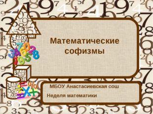 Математические софизмы МБОУ Анастасиевская сош Неделя математики