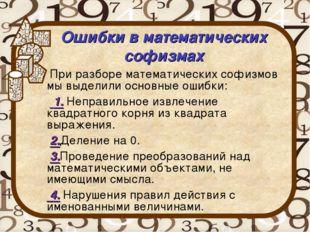 Ошибки в математических софизмах При разборе математических софизмов мы выдел
