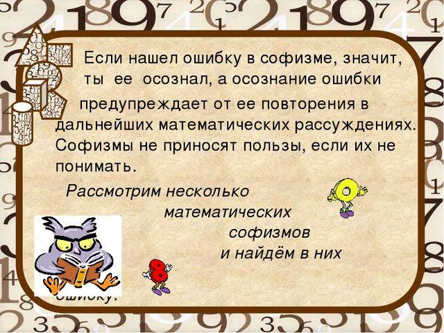 Если нашел ошибку в софизме, значит, ты ее осознал, а осознание ошибки преду...
