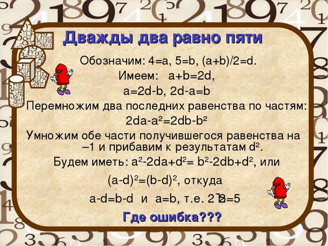 Дважды два равно пяти Обозначим: 4=а, 5=b, (a+b)/2=d. Имеем: a+b=2d, a=2d-b,...