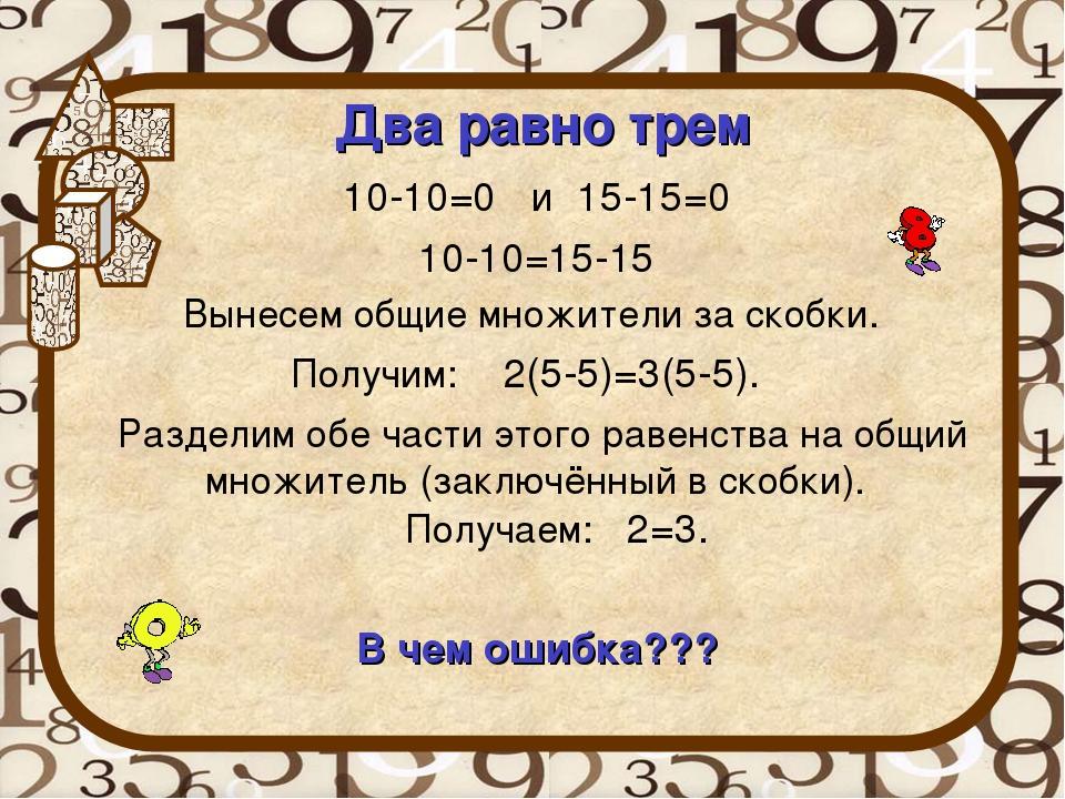 Два равно трем 10-10=0 и 15-15=0 10-10=15-15 Вынесем общие множители за скобк...